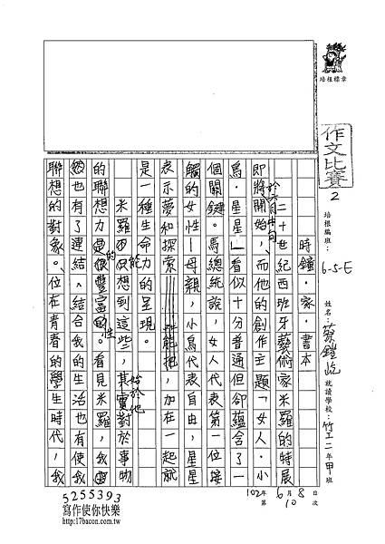 102WE410蔡鎧屹 (1)