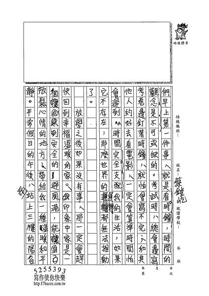 102WE410蔡鎧屹 (2)