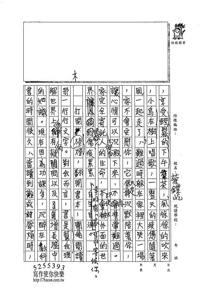 102WE410蔡鎧屹 (3)