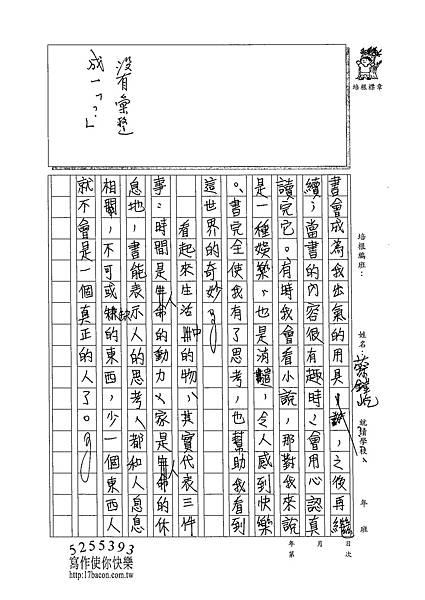 102WE410蔡鎧屹 (4)