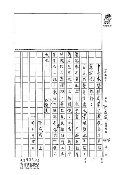 102WE410蔡鎧屹 (5)