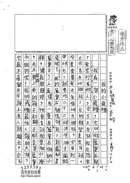 102WM101李昀 (1)