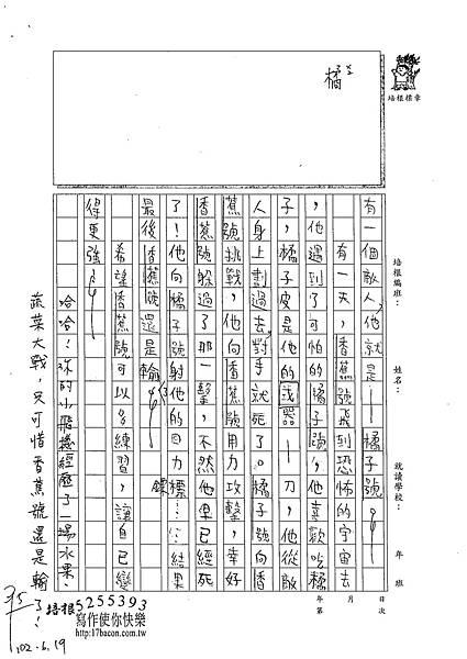 102WM101姜名孺 (2)