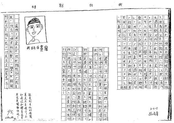 102W5101張峻睿 (1)