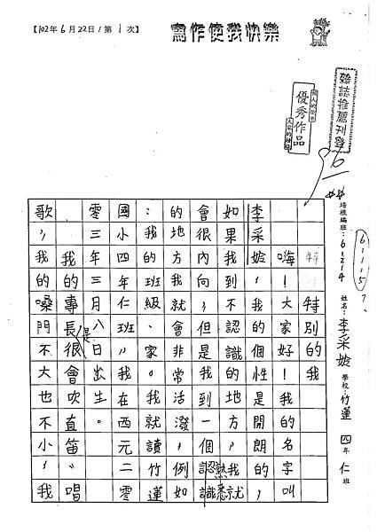102W5101李采姈 (1)