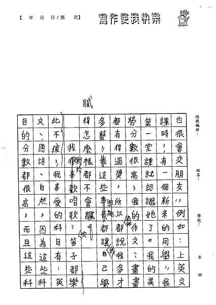 102W5101李采姈 (2)