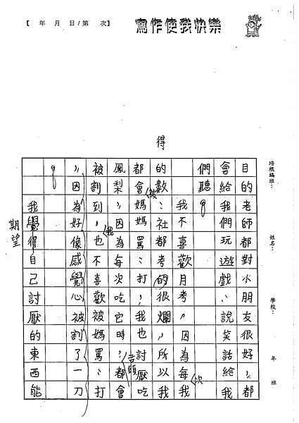102W5101李采姈 (3)