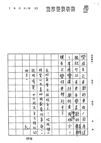 102W5101李采姈 (4)