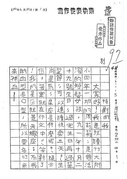 102W5101周莉蘋 (1)