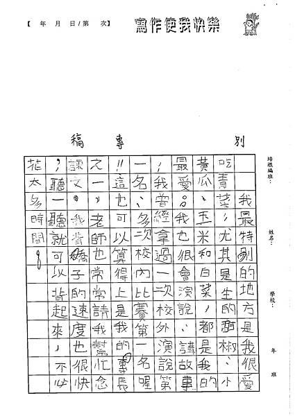 102W5101周莉蘋 (2)