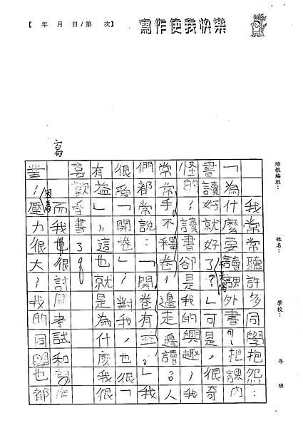 102W5101周莉蘋 (3)
