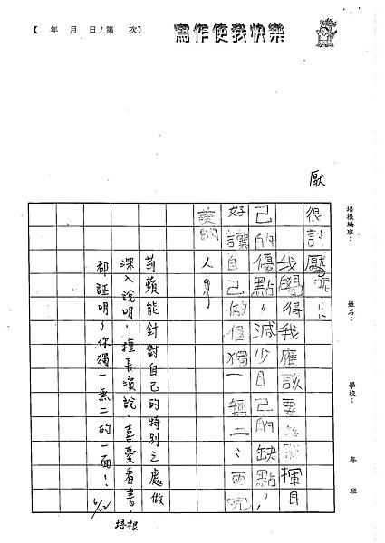 102W5101周莉蘋 (4)