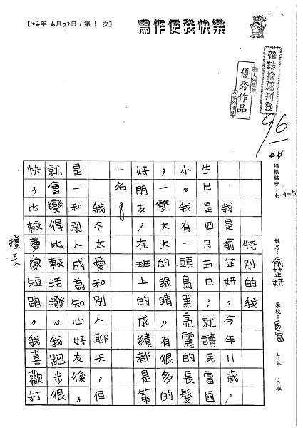 102W5101俞芷妍 (1)