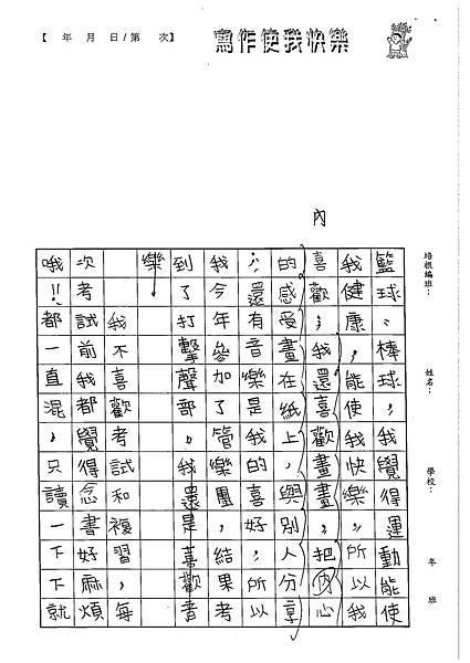 102W5101俞芷妍 (2)