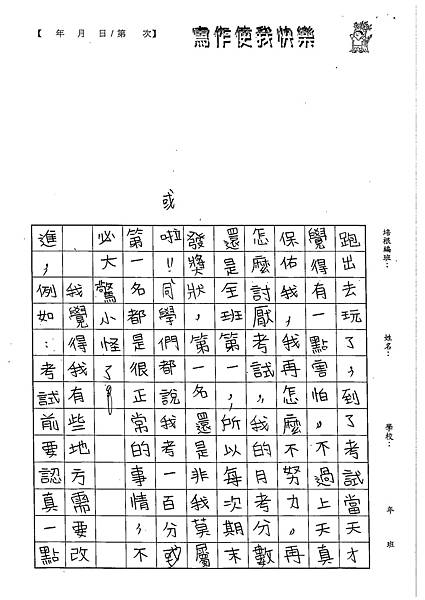 102W5101俞芷妍 (3)