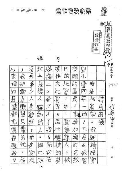 102W5101柯彥宇 (1)