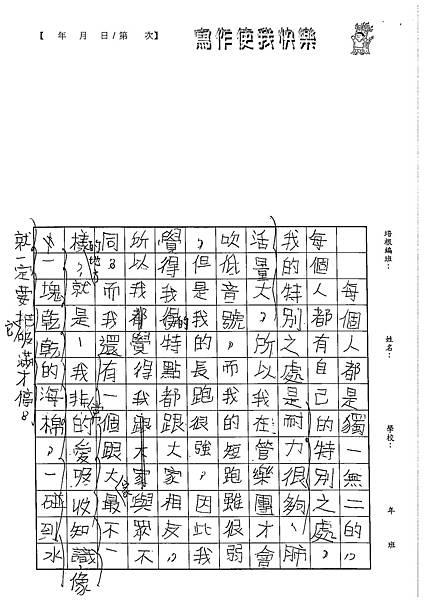 102W5101柯彥宇 (2)