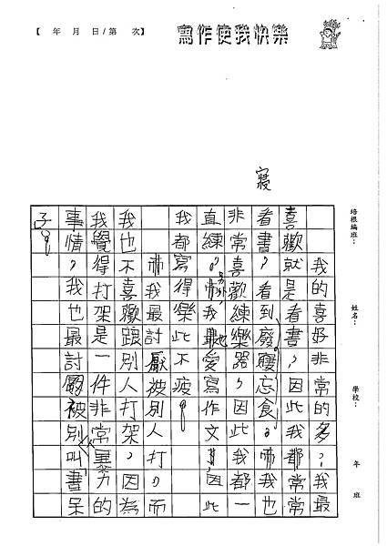 102W5101柯彥宇 (3)