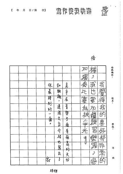 102W5101柯彥宇 (4)