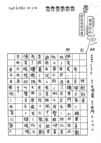 102W5101李昀蓁 (1)