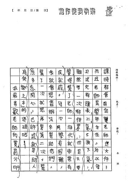 102W5101李昀蓁 (2)