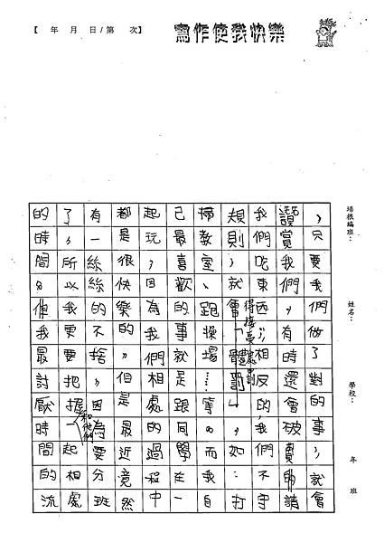 102W5101李昀蓁 (3)