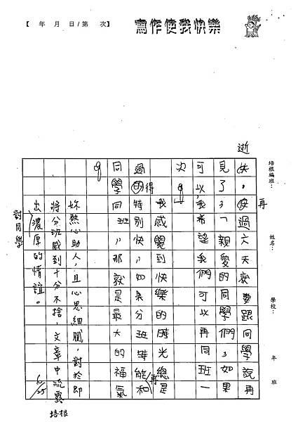 102W5101李昀蓁 (4)