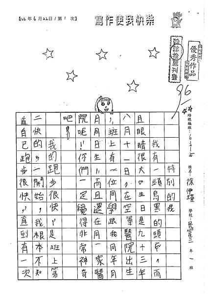 102W5101徐伊瑾 (1)