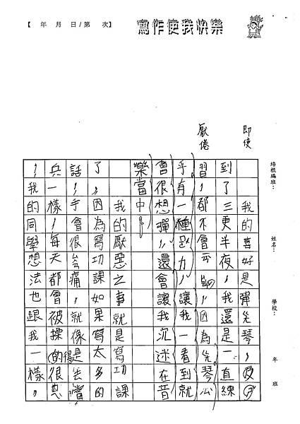 102W5101徐伊瑾 (3)