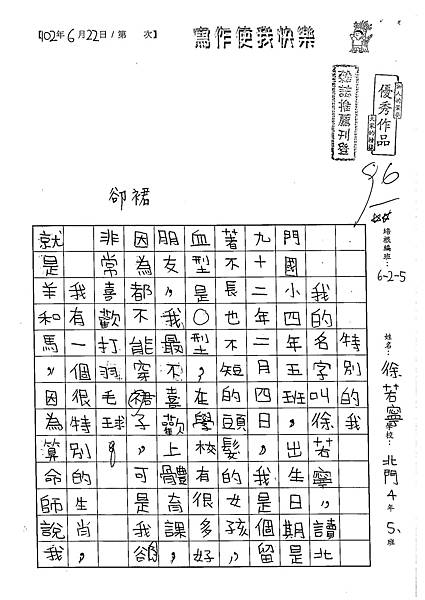 102W5101徐若寧 (1)
