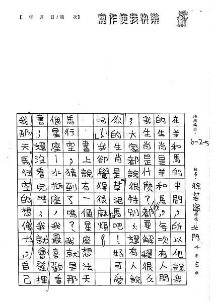 102W5101徐若寧 (2)