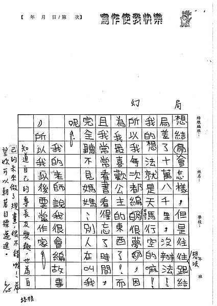 102W5101徐若寧 (3)