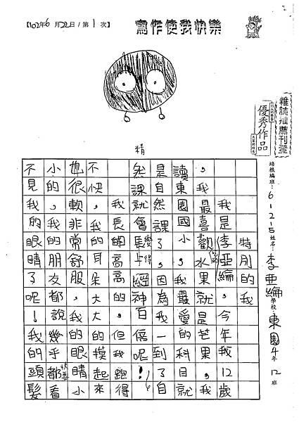 102W5101李亞綸 (1)
