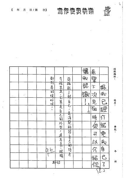 102W5101李亞綸 (3)