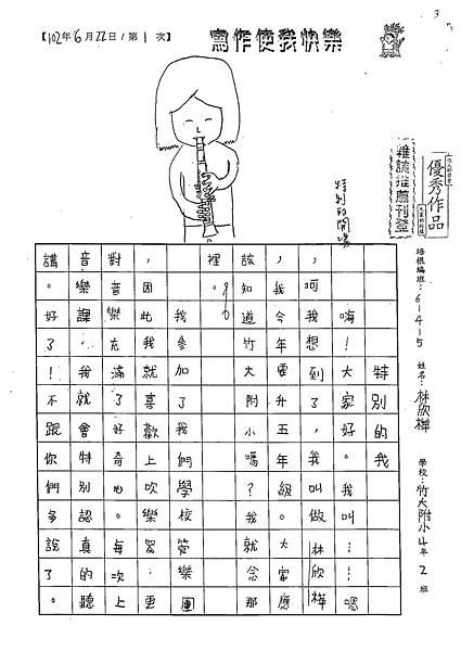 102W5101林欣樺 (1)
