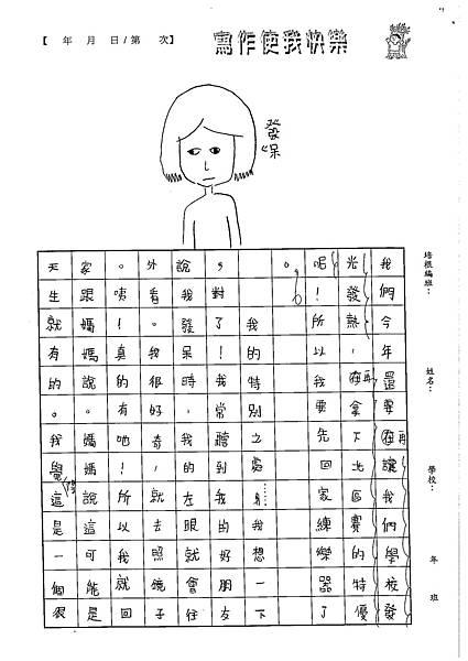 102W5101林欣樺 (2)