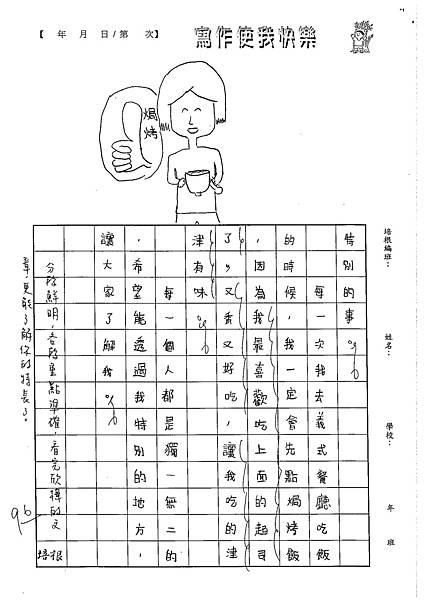 102W5101林欣樺 (3)