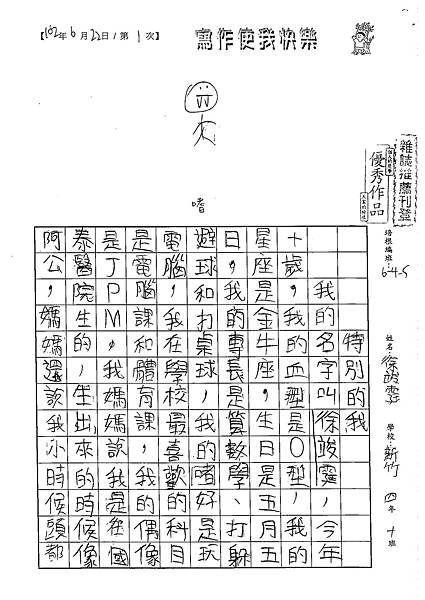 102W5101徐竣霆 (1)