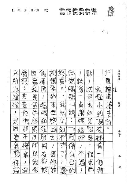 102W5101徐竣霆 (2)