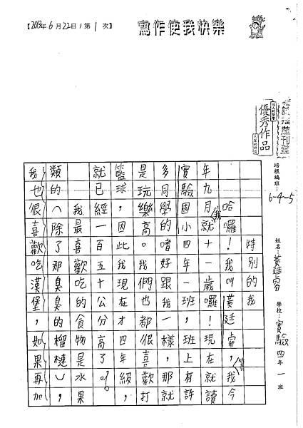 102W5101黃廷睿 (1)