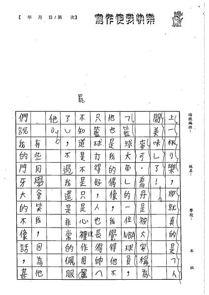 102W5101黃廷睿 (2)