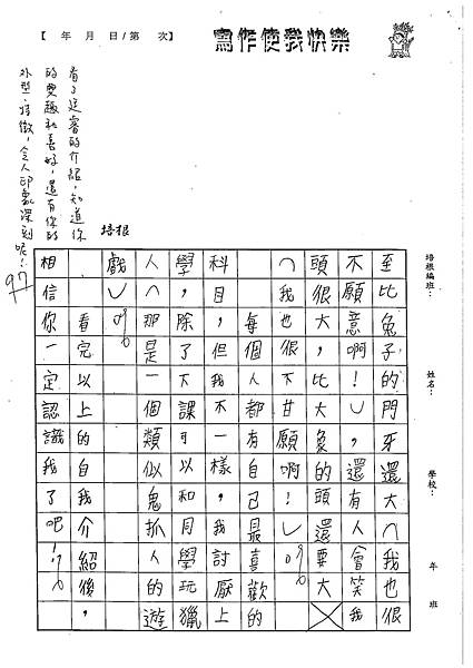 102W5101黃廷睿 (3)