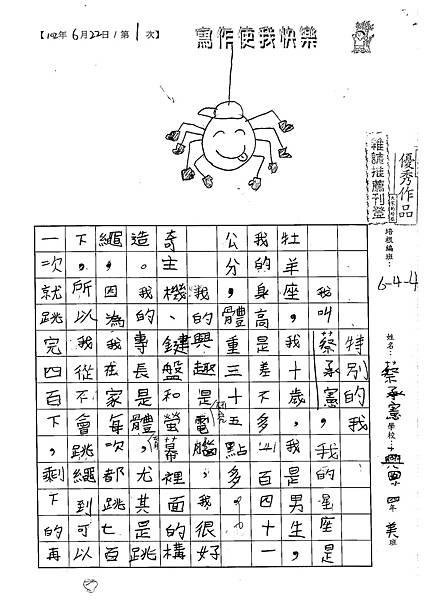 102W5101蔡承憲 (1)