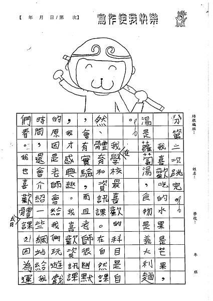 102W5101蔡承憲 (2)