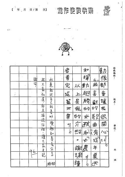 102W5101蔡承憲 (3)