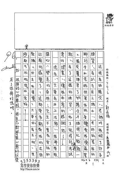 102W6101郭品頡 (2)