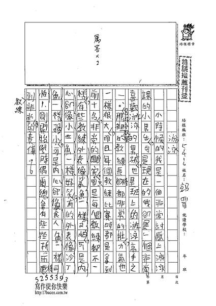 102W6101郭晉 (1)