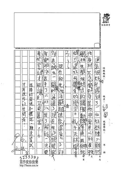 102W6101郭晉 (2)