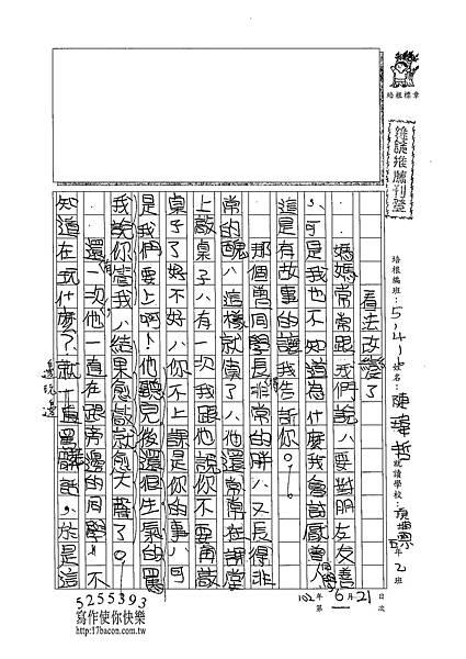 102W6101陳瑋哲 (1)