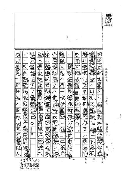 102W6101陳瑋哲 (2)